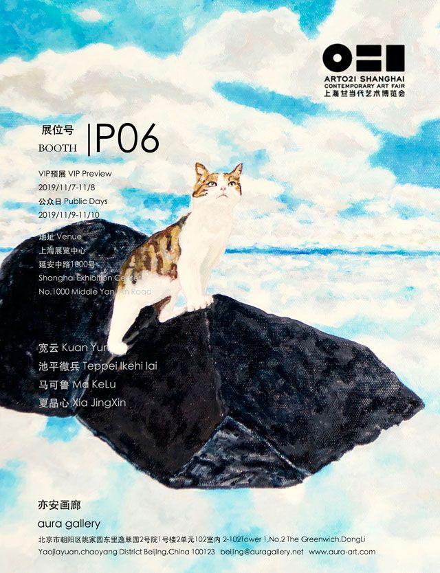 2019 ART021 上海廿一当代艺术博览会-亦安画廊